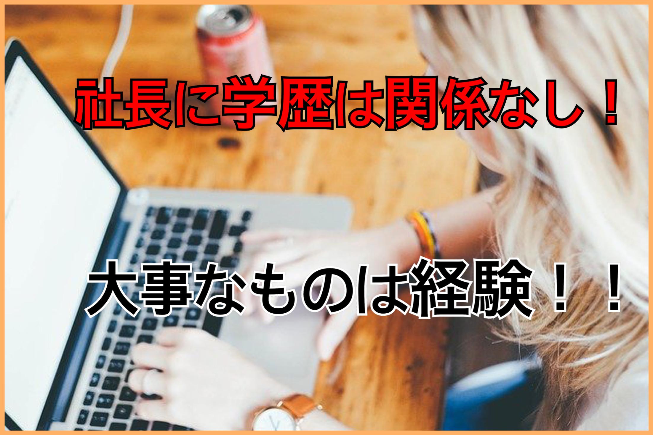 社長・独立・学歴