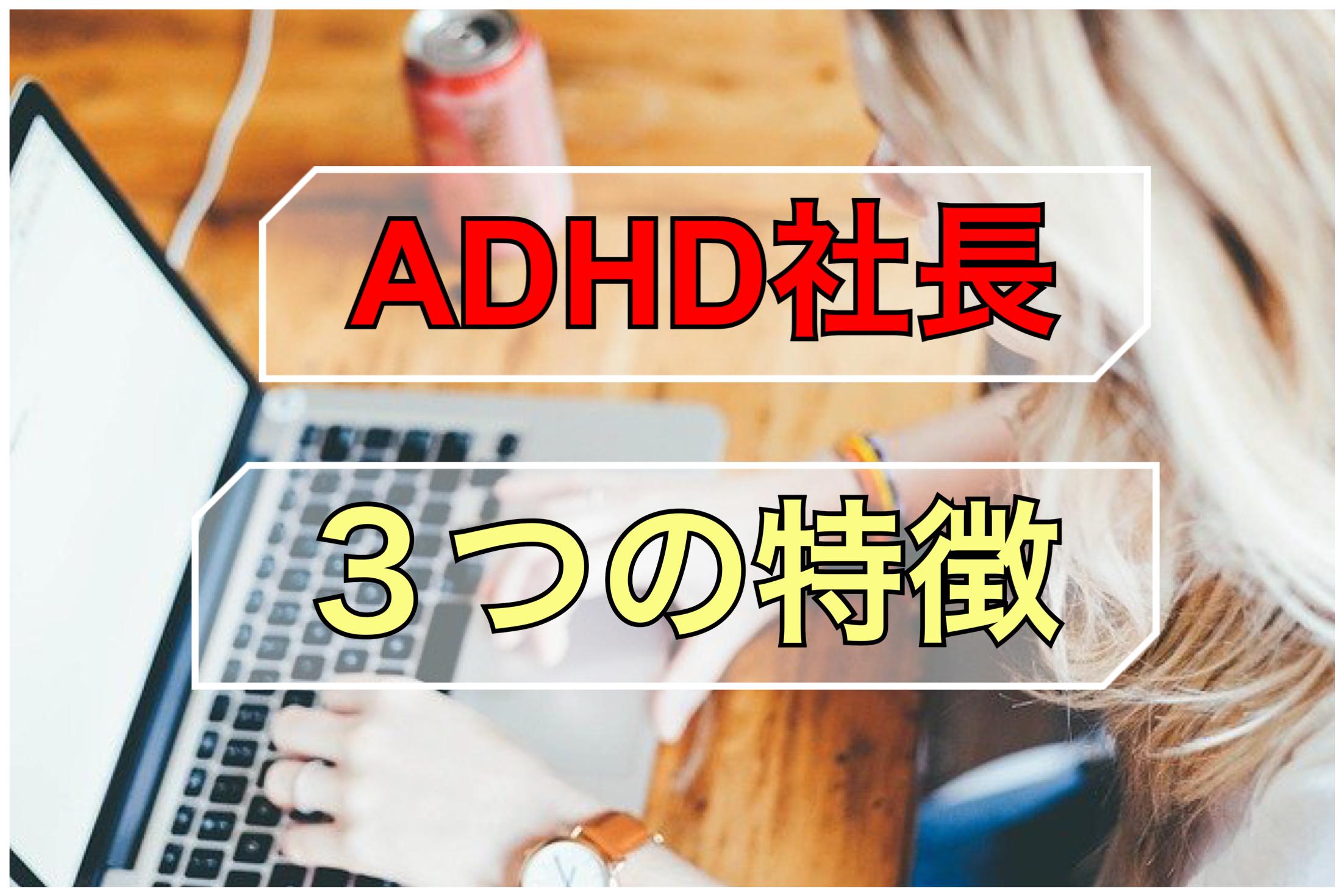 ADHD,社長,特徴